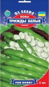Семена Бобов Трижды Белые, 5 шт., ТМ GL Seeds