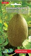 Семена Дыни Банановая,  0.3 г, ТМ ФлораМаркет