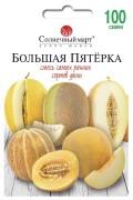 Семена Дыни Большая пятерка смесь, 100 шт, ТМ Солнечный Март