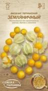 Семена Физалиса Земляничный, 0,1 г, ТМ Семена Украины