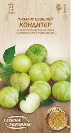 Семена Физалиса Кондитер, 0,2 г, ТМ Семена Украины