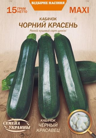 Семена Кабачка Черный красавец, 20 г, ТМ Семена Украины