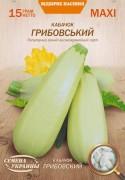 Семена Кабачка Грибовский, 15 г, ТМ Семена Украины