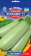 Семена Кабачка цуккини F1  Искандер, 5 шт, ТМ GL Seeds