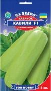 Семена Кабачка цуккини F1 Кавили, 5 шт., ТМ GL Seeds