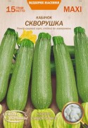 Семена Кабачка Скворушка, 15 г, ТМ Семена Украины