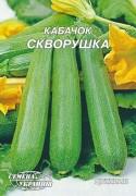 Семена Кабачка Скворушка, 20 г, ТМ Семена Украины