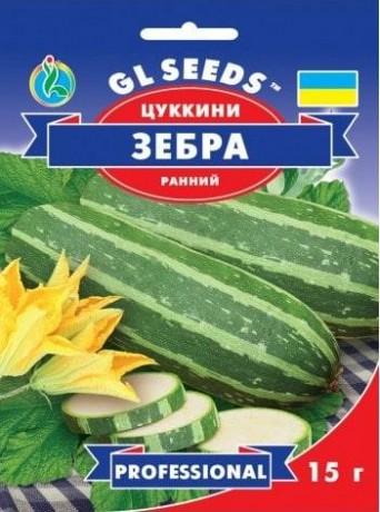 Семена Кабачка цуккини Зебра, 15 г, ТМ GL Seeds