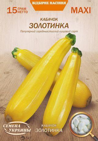 Семена Кабачка Золотинка, 15 г, ТМ Семена Украины