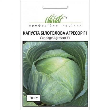 Семена Капусты Агрессор F1, 20шт, Syngenta, Голландия, ТМ Професійне насіння