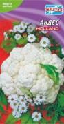 Семена капусты Андес, 50 шт., ТМ Гелиос
