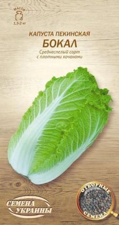 Семена Капусты Бокал, 0.5 г, ТМ Семена Украины