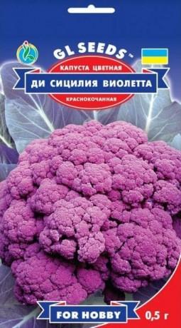 Семена Капусты Ди Сицилия Виолетта, 0.5 г, ТМ GL Seeds
