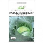 Семена Капусты Эмпаер F1, 20 шт., Nong Woo Bio, Южная Корея, ТМ Професійне насіння