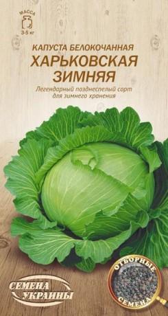 Семена Капусты Харьковская зимняя, 1 г, ТМ Семена Украины