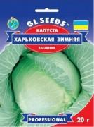 Семена Капусты Харьковская зимняя, 10 г, ТМ GL Seeds