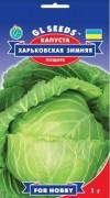 Семена Капусты Харьковская зимняя, 1 г, ТМ GL Seeds