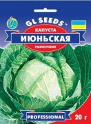 Семена капусты Июньская, 10 г, ТМ GL Seeds