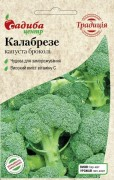 Семена Капусты Калабрезе, 0,5 г, ТМ Садиба Центр