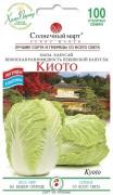 Семена Капусты Киото, 100 шт., ТМ Солнечный Март