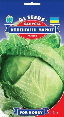 Семена Капусты Копенгаген маркет, 1 г, ТМ GL Seeds