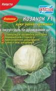 Семена Капусты Казачок F1, 50 шт., Инкрустированные семена, ТМ Гелиос