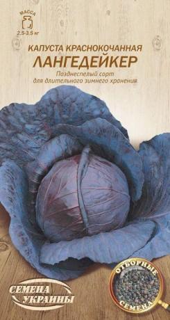 Семена Капусты Лангедейкер, 0.5 г, ТМ Семена Украины