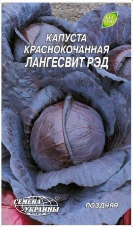 Семена Капусты Лангесвит Рэд , 1 г, ТМ Семена Украины