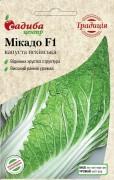 Семена Капусты Микадо F1, 20 шт,  ТМ Садиба Центр