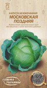 Семена Капусты Московская поздняя, 1 г, ТМ Семена Украины