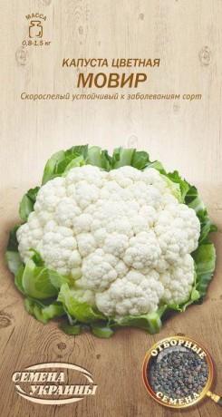 Семена Капусты Мовир, 0,5 г, ТМ Семена Украины