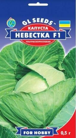 Семена Капусты Невестка F1, 0.5 г, ТМ GL Seeds
