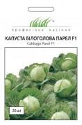 Семена Капусты Парел F1, 20шт, Bejo, Голландия, ТМ Професійне насіння