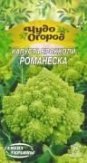 Семена Капусты Романеска, 0,5 г, ТМ Семена Украины