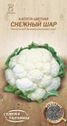 Семена Капусты Снежный шар, 0,5 г, ТМ Семена Украины