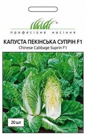 Семена Капусты Суприн F1, 20шт, Syngenta, Голландия, ТМ Професійне насіння