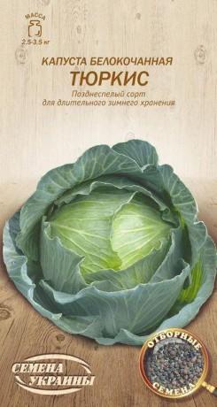 Семена Капусты Тюркис, 1 г, ТМ Семена Украины