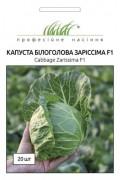 Семена Капусты Зариссима F1, 20 шт., Rijk Zwaan, Голландия, ТМ Професійне насіння, НОВИНКА