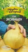 Семена Лука Эксибишен, 0.5 г, ТМ Семена Украины