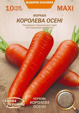 Семена Моркови Королева осени, 20 г, ТМ Семена Украины