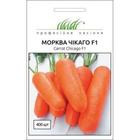 Семена Моркови Чикаго F1, 400 шт, Wing seed, Голландия, ТМ Професійне насіння