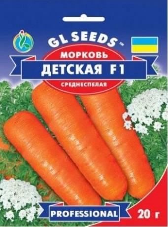 Семена Моркови Детская F1, 20 г, ТМ GL Seeds