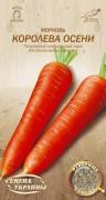 Семена Моркови Королева осени, 2 г, ТМ Семена Украины