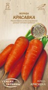 Семена Моркови Красавка, 2 г, ТМ Семена Украины