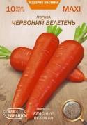 Семена Моркови Красный великан, 10 г, ТМ Семена Украины