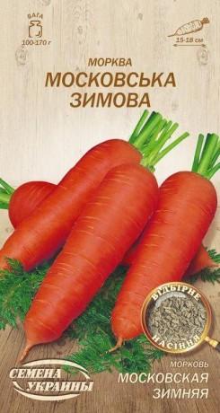 Семена Моркови Московская зимняя, 2 г, ТМ Семена Украины