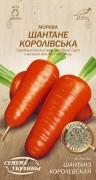 Семена Моркови Шантанэ королевская, 2 г, ТМ Семена Украины