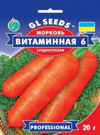 Семена Моркови Витаминная, 20 г, ТМ GL Seeds