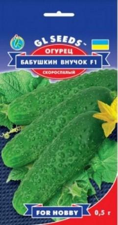 Семена Огурца Бабушкин Внучок F1, 0.5 г, ТМ GL Seeds
