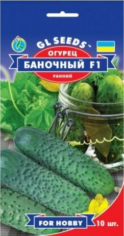 Семена Огурца Баночный F1, 10 шт., ТМ GL Seeds